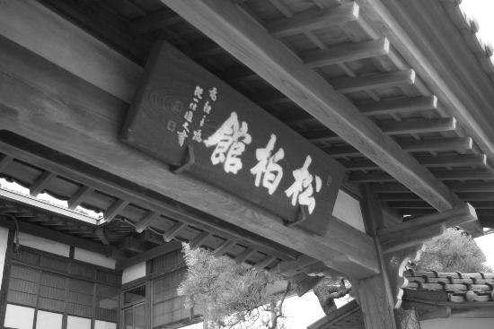 IMGP3227松柏館.JPG